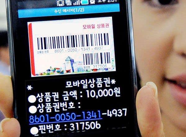 상품권 현금화, 소액결제 현금화, 정보이용료 현금화