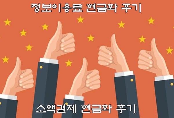 소액결제 현금화 후기, 정보이용료 현금화 후기