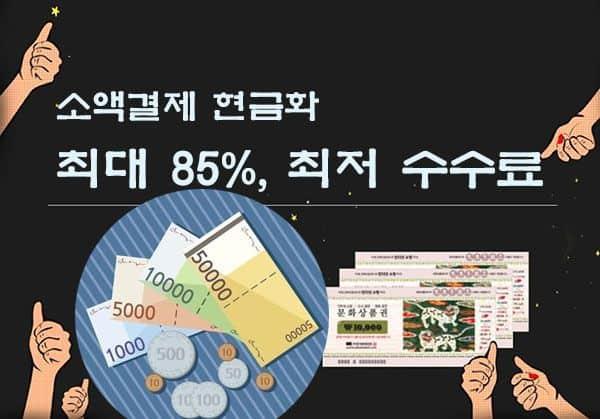 상품권 현금화 방법