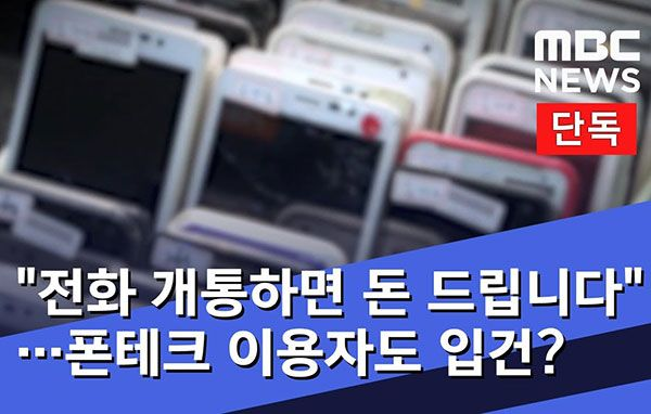 휴대폰 개통 대출, 내구제, 폰테크 대출
