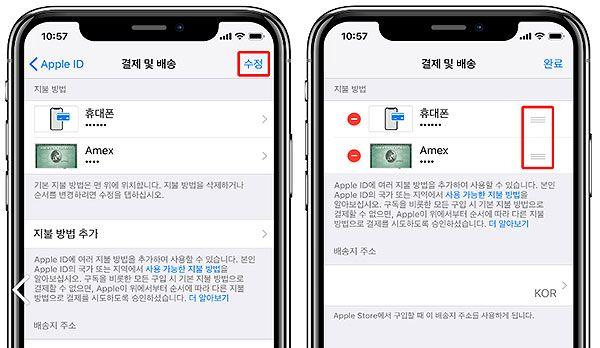 아이폰에 휴대폰 결제 등록하는 방법3