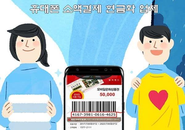 휴대폰 소액결제 업체 추천