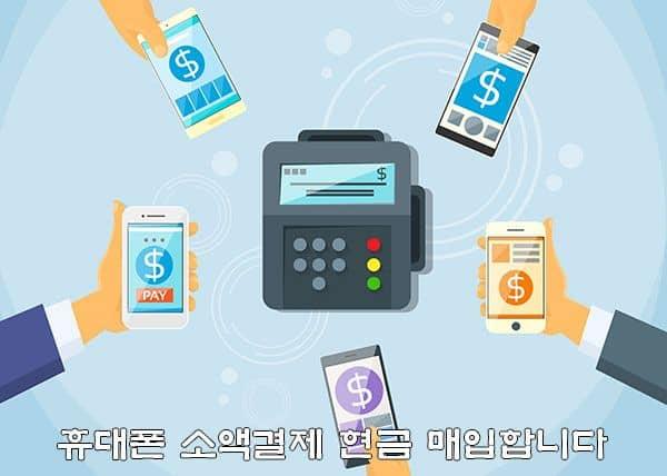 휴대폰 소액결제, 핸드폰 소액결제 현금으로 교환