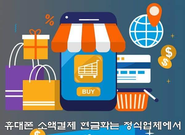 휴대폰 소액결제 현금화 업체