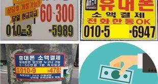 상품권, 휴대폰 소액결제 매입
