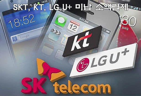 SKT, KT, LG 미납폰 소액결제 현금화 방법