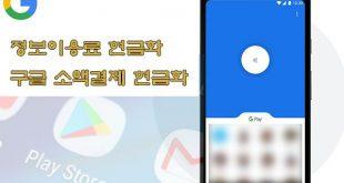 구글 정보이용료 현금화 방법