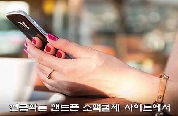 핸드폰 소액결제 사이트 추천