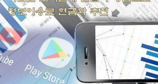 미납폰 정보이용료 현금화 추천