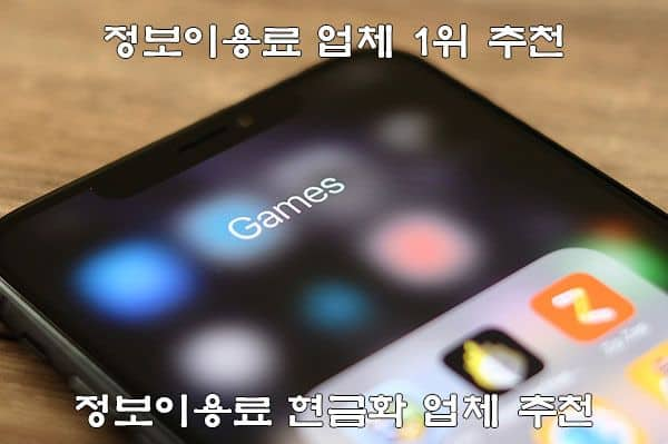 정보이용료 현금화 업체 추천