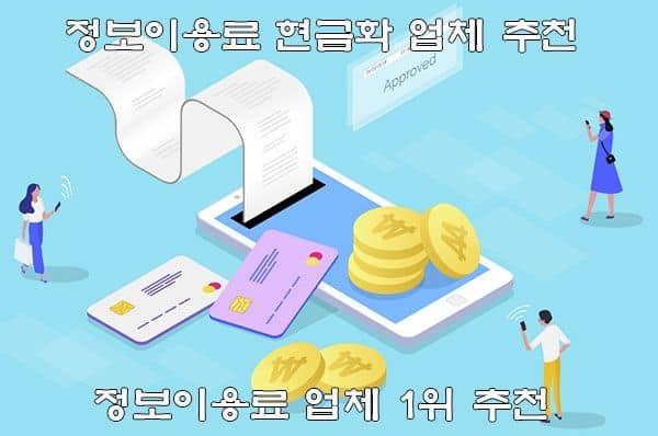 정보이용료 현금화 업체 추천 순위 1위