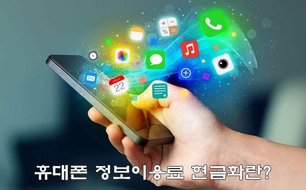 정보이용료 현금화 업체, 정보이용료 현금화 사이트