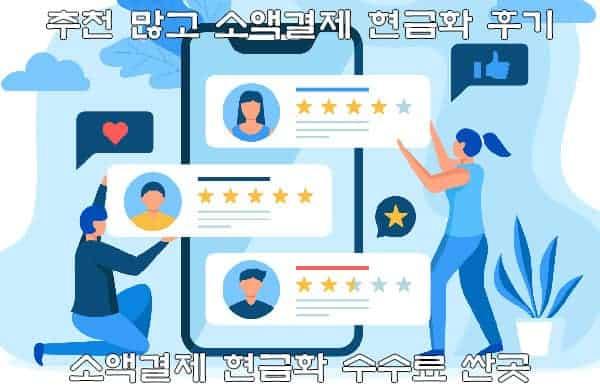 소액결제 현금화 리뷰