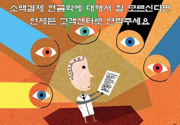 소액결제(상품권,정보이용료) 현금화 후기