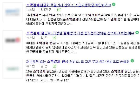 소액결제현금화 관련뉴스