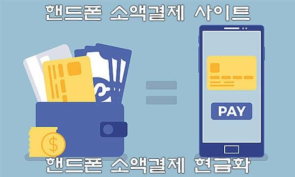 핸드폰 소액결제 매입 사이트