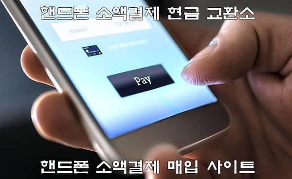 핸드폰소액결제사이트