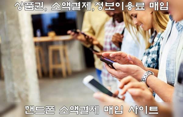 핸드폰 소액결제 현금화 사이트