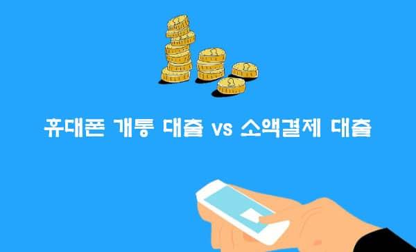 휴대폰 대출, 소액결제 대출