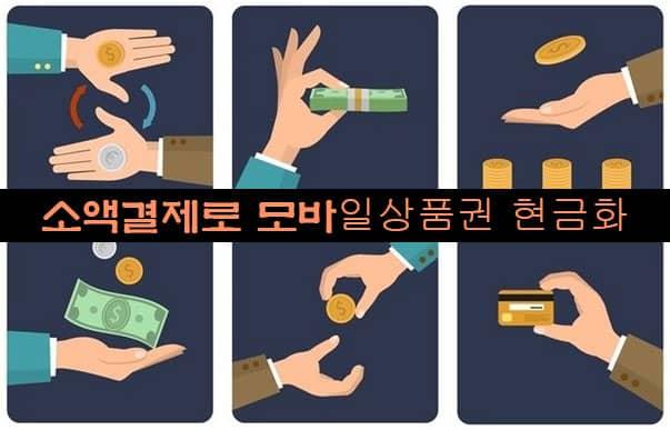 소액결제 상품권 현금화