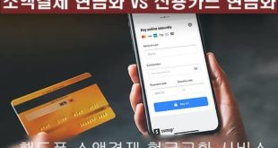 신용카드현금화 vs 소액결제현금화