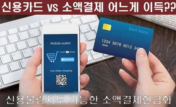 신용카드와 소액결제