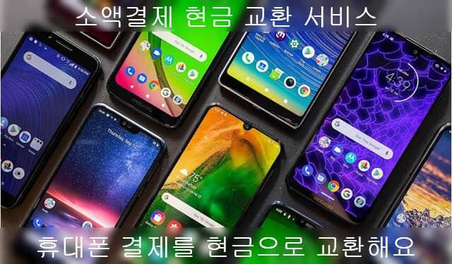 휴대폰결제 현금 교환 서비스