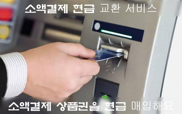 소액결제 현금교환 서비스